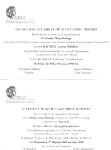 Invitation to Lecture at the old parliament building in Athens